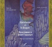 Yaroslavna et le dragon : Bilingue russe-français
