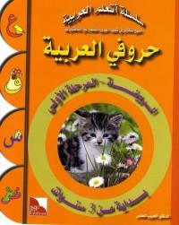Mes lettres en arabe Maternelle Petite section dès 3 ans
