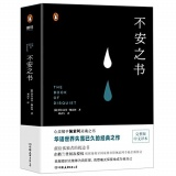 The Book of Disquiet (Chinese Edition)