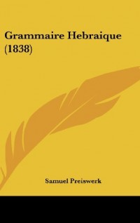 Grammaire Hebraique (1838)