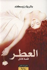 Al-'Itr: Qissa Qatil