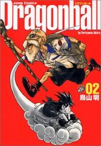 Dragonball (Perfect version) Vol. 2 (Dragon Ball (Kanzen ban)) (in Japanese)