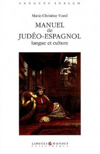 Manuel de judéo-espagnol, langue et culture (1 livre + 1 CD audio)