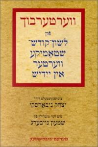 Dictionnaire des mots d'origine hebraique et arameenne en usage            dans