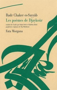 Les poèmes de Djaykoûr
