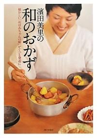 Hamada misato no wa no okazu : natsukashii obaÌ