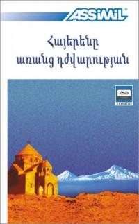 L'Arménien sans peine (coffret 4 cassettes)