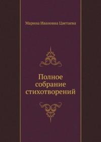 Polnoe sobranie stihotvorenij (in Russian language)