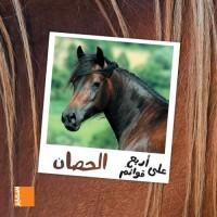 Peau, poils et pattes - Le cheval (arabe)