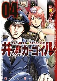 Ino-Head Gargoyle T04
