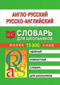 Anglo-russkij i russko-anglijskij slovar' dlya shkol'nikov. Bolee 15 tysyach slov (in Russian language)