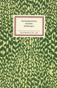 Das Kopfkissenbuch der Dame Sei Shonagon.