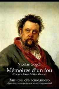 Mémoires d'un fou (Français Russe édition illustré): Записки сумасшедшего (франко-русская редакция иллюстрированная)