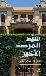 Sayyed Al Marsad Al  Akhir (Arabe) (le Dernier Seigneur de Marsad)