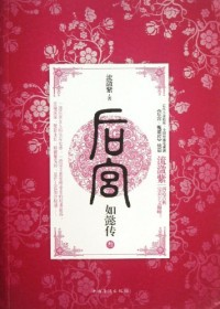 The Biography of Harem Ru Yi (3) (Chinese Edition)