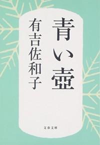 青い壺 (文春文庫)
