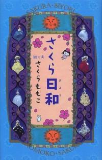 Sakura-Biyori [Japanese Edition]