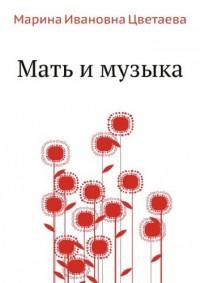 Mat' i muzyka (in Russian language)