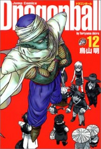 Dragonball (Perfect version) Vol. 12 (Dragon Ball (Kanzen ban)) (in Japanese)