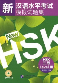 Xin HSK niveau 3 (1CD audio MP3)