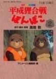 GHIBLI - Heisei tanuki gassen ponpoko Vol.2 - Pompoko