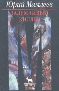 Zadumchivyj Killer