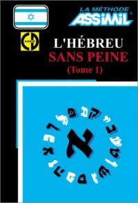 L'Hébreu sans peine, tome 1 (1 livre + coffret de 3 CD)