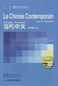 Le chinois contemporain pour les débutants : 2 CD-ROM