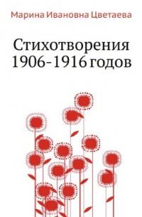 Stihotvoreniya 1906-1916 godov (in Russian language)