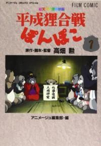 GHIBLI - Heisei tanuki gassen ponpoko Vol.1 - Pompoko