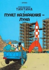 Tintin in Russian: Destination Moon / Punkt Naznachenija - Luna