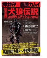 Kerberos Panzer Cop A Revision 20th Edition Box & Revoltech Protect Gear Sp Limited Version