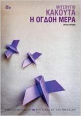 I ogdoi mera / Η όγδοη μέρα