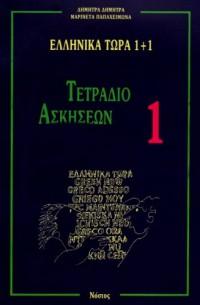 Ellinika Tora 1+1: Tetradio Askiseon 1 - Greek Now 1+1: Workbook 1