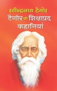 Tagore Ki Shikshaprad Kahaniyan
