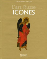 Icônes russes : XIe-XVIe siècles