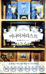 The Miniaturist (2014) (Korea Edition)