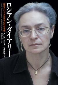 Roshian daiarī : Ansatsusareta josei kisha no shuzai techō