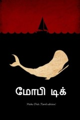 Moby Dick (Tamil edition)