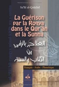 Guérison par la 'Roqya' (dans le Qurân et la Sunna) AFP - Poche