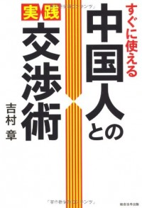 Chugokujin tono jissen koshojutsu : Sugu ni tsukaeru.