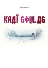 Kraï Goulag