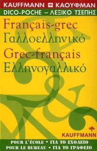 Dictionnaire poche français-grec et grec-français