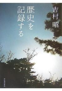 Rekishi o kirokusuru