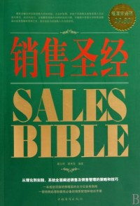 A Bible for Sales Promotion: Platinum Edition (Chinese Edition)