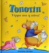 topotip terma pia i pana! / τοποτίπ τέρμα πια η πάνα!