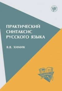 Practical Syntax of the Russian Language