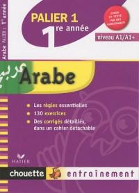 Arabe, palier 1, 1re année : Niveau A1/A1+ du CECR