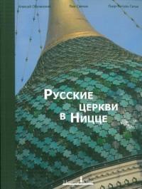 Eglises Russes de Nice (les) (Ru)