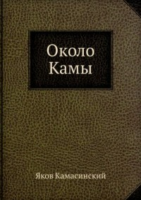 Okolo Kamy (in Russian language)